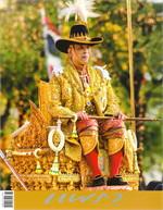 แพรว ฉบับที่ 947 (มิถุนายน 2562 / พระราชพิธีบรมราชาภิเษก)