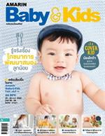 AMARIN BABY & KIDS ฉบับที่ 159 (มิถุนายน-กรกฎาคม 2562)