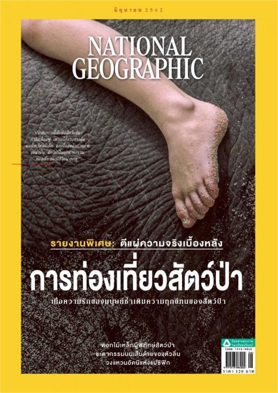 NATIONAL GEOGRAPHIC ฉบับที่ 215 (มิถุนายน 2562)