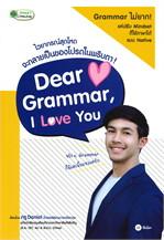 Dear Grammar, I Love You ไวยากรณ์สุดโหด จะกลายเป็นของโปรดในพริบตา!