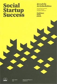 Social Startup Success : สู่ความสําเร็จสตาร์ทอัพเพื่อสังคม