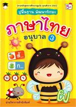 ปูพื้นฐาน พัฒนาทักษะภาษาไทย อนุบาล 3