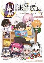 Fate Grand Order เฟต/แกรนด์ออร์เดอร์ คอมิกอะลาคาร์ต เล่ม 3 (Mg)