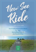 New See Ride New Zealand