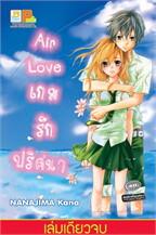Air Love เกมรักปริศนา (เล่มเดียวจบ)