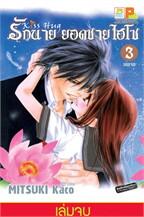 รักนาย ยอดชายไฮโซ Kiss Hug เล่ม 3 (เล่มจบ)