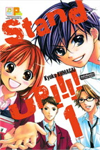 STAND UP!!!! เล่ม 1