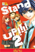 STAND UP!!!! เล่ม 2 (เล่มจบ)