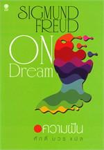 ความฝัน : On Dreams