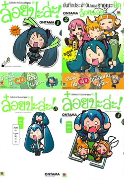 บันทึกประจำวันของฮาจูเนะ มิกุ ล๋อยปะล่ะ! (4 เล่มจบ) (ฉบับการ์ตูน)