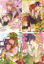 นางฟ้าตัวน้อยของคุณซายูริ เล่ม 1-4  (ฉบับการ์ตูน)