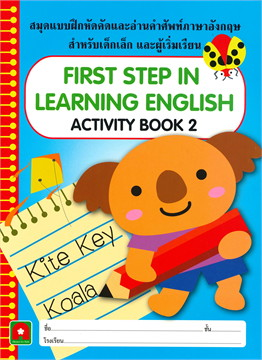 FIRST STEP IN LEARNING ENGLISH (ACTIVITY BOOK 2)