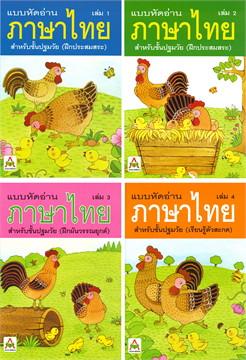แบบหัดอ่านภาษาไทย สำหรับชั้นปฐมวัย (เล่ม 1-4)