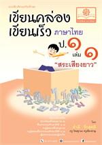 เขียนคล่อง เขียนเร็ว ภาษาไทย ป.๑ เล่ม ๑ (สระเสียงยาว)
