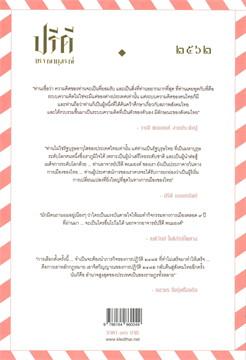 ปรีดีบรรณานุสรณ์ ๒๕๖๒: ความหวังและอนาคตประเทศไทย