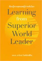 เรียนรู้จากสุดยอดผู้นำระดับโลก : Learning from Superior World Leader