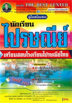 คู่มือเตรียมสอบ นักเรียนไปรษณีย์ไทย