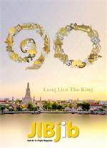 JIBjib May 2019 (ฟรี)
