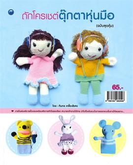 ถักโครเชต์ตุ๊กตาหุ่นมือ (ฉบับสุดคุ้ม)