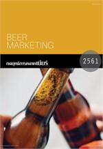 กลยุทธ์การตลาดเบียร์ ปี2561