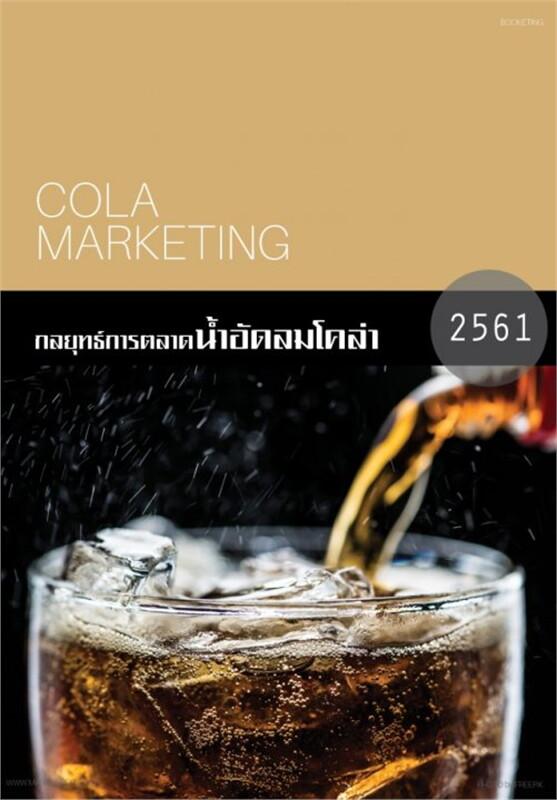 กลยุทธ์การตลาดน้ำอัดลมเฉพาะโคล่า ปี2561