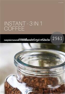กลยุทธ์การตลาดกาแฟผงสำเร็จรูป-3in1ปี2561