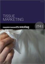 กลยุทธ์การตลาดกระดาษทิชชู ปี2561
