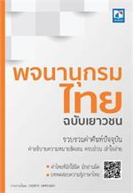 พจนานุกรมไทย ฉบับเยาวชน