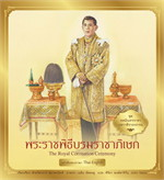 ทศมินทรราชา มหาวชิราลงกรณ เล่ม ๑๐ : พระราชพิธีบรมราชาภิเษก
