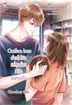 Confuse Love ว่าจะไม่รัก แต่สุดท้ายก็รักจนหมดใจ