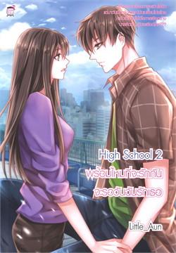 High School 2 พร้อมไหมที่จะรักกัน จะรอวันฉันรักเธอ