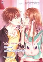 Yakuza Mania #7 รักสุดโหด ขอโทษ...ก็ผมเป็นยากูซ่า
