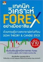 เทคนิควิเคราะห์ Forex อย่างมืออาชีพ ด้วยทฤษฎีดาวและกราฟแท่งเทียน