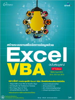 สร้างระบบงานเพื่อจัดการข้อมูลด้วย Excel VBA ฉบับสมบูรณ์