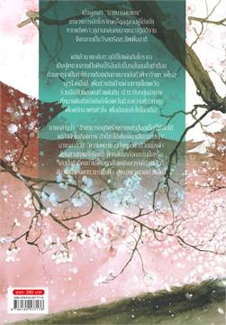 ฝูเหยาฮองเฮา หงสาเหนือราชัน เล่ม 12 (จบ)