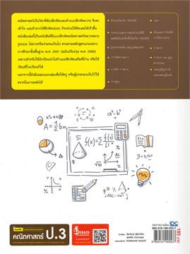 แบบฝึก เสริมเข้มทักษะและการคิด คณิตศาสตร์ ป.3