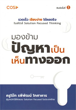 หนังสือ มองข้ามปัญหาเป็น เห็นทางออก