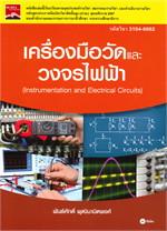 เครื่องมือวัดและวงจรไฟฟ้า (Instrumentation and Electrical Circuits)