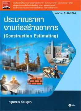 ประมาณราคางานก่อสร้างอาคาร (Construction Estimating)