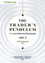 The Trader's Pendulum 10 อุปนิสัยให้สำเร็จเป็นเซียนหุ้น เล่ม 2