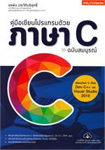 คู่มือเขียนโปรแกรมด้วย ภาษา C ฉบับสมบูรณ์