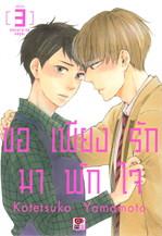 ขอเพียงรักมาพักใจ เล่ม 3 (ฉบับการ์ตูน)