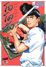 โอโตยัง หนุ่มข้าวปั้น พันธุ์นักสู้ เล่ม 16 (ฉบับการ์ตูน)