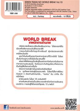 WORLD BREAK เทพนักดาบข้ามภพ เล่ม 10 (ฉบับนิยาย)