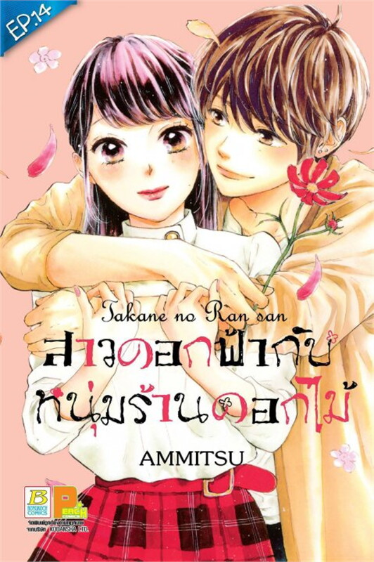 สาวดอกฟ้ากับหนุ่มร้านดอกไม้ ตอน 14