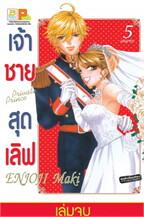 เจ้าชายสุดเลิฟ Private Prince เล่ม 5 (เล่มจบ)
