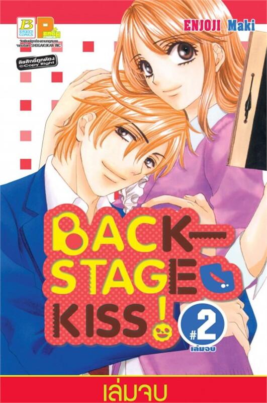 BACKSTAGE KISS! เล่ม 2 (เล่มจบ)