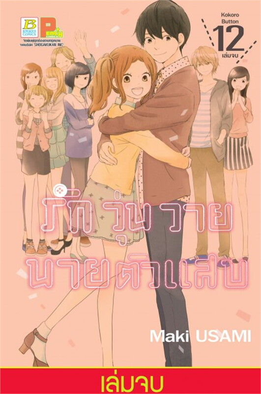 รักวุ่นวาย นายตัวแสบ เล่ม 12 (เล่มจบ)