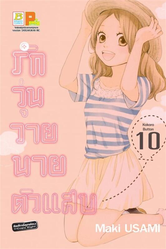 รักวุ่นวาย นายตัวแสบ เล่ม 10