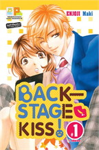 BACKSTAGE KISS! เล่ม 1